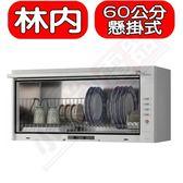 Rinnai林內【RKD-360(W)】懸掛式標準型白色60公分烘碗機