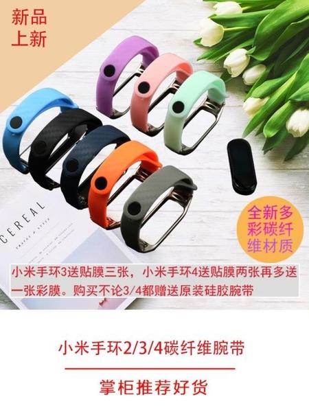 小米手環腕帶 金屬錶殼碳纖維硅膠錶帶青春版加長錶帶小米3手環帶 米家
