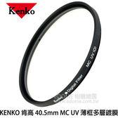 KENKO 肯高 40.5mm MC UV SLIM (3期0利率 郵寄免運 正成貿易公司貨) 廣角薄框數位多層膜 UV 保護鏡