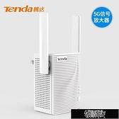 wifi信號擴大器放大增強器接收器千兆雙頻5【全館免運】