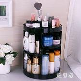 旋轉化妝品收納盒 置物架桌面梳妝臺護膚口紅整理 BF7590【旅行者】