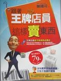 【書寶二手書T2/行銷_QDU】跟著王牌店員這樣賣東西_陳國司