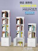 旋轉書架落地經濟型置物架簡易書櫃學生創意書架多功能客廳儲物櫃 HM 3C優購