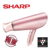 【結帳再折+分期0利率】SHARP夏普 自動除菌離子吹風機 IF-CA40T-P 玫瑰粉色 飯店御用款 CA40