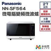 【和信嘉】Panasonic 國際牌 NN-SF564 微電腦變頻微波爐 (27L)  變頻 無轉盤大空間 台灣公司貨