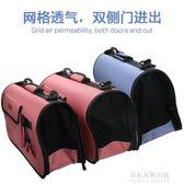 寵物包貓咪背包泰迪外出便攜旅行包 狗狗包貓包便攜籠袋子箱用品  朵拉朵衣櫥