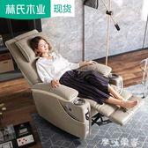 躺椅沙發林氏木業頭等太空艙沙發客廳功能單人沙發椅懶人家庭影院躺椅DY13 MKS摩可美家