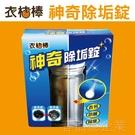 衣桔棒 神奇除垢錠/去污錠(1盒10顆) 小蘇打 檸檬酸 污垢分解酵素除菌錠 除菌率99%