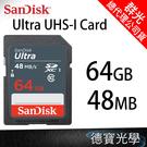 【群光公司貨】SanDisk Ultra SDXC SD 64G Class10 48mb 64GB 記憶卡 群光公司貨 德寶光學