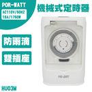◤大洋國際電子◢ PRO-WATT HU03M戶外型定時器 16A/1760W 戶外用