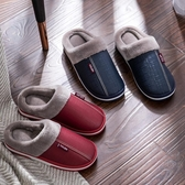 現貨 棉拖鞋家居室內秋冬防水防滑厚底皮拖鞋【聚可愛】