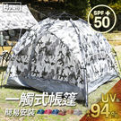 4人帳篷 SUMMIT戶外系列 一觸式帳棚露營帳篷-城市迷彩 / 日本MODERN DECO