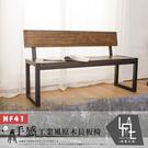 【多瓦娜】微量元素-手感工業風原木長板椅/餐椅-HF41