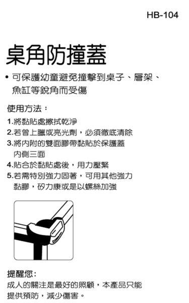 桌角防撞蓋_CY-HB104