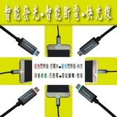 StarKing Micro USB 智能斷電LED發光快充傳輸線 1.2M
