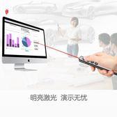 PPT翻頁筆激光投影筆演示器電子筆教鞭遙控筆 【格林世家】