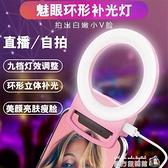 補光燈主播美顏嫩膚拍照直播支架小型打光燈攝影網紅室內手機神器 魔方數碼