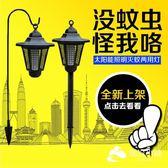 太陽能電擊式滅蚊燈驅蚊器滅蚊滅蠅家用驅蚊燈捕蚊蠅蟲燈