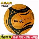 4號足球初中生專用球5五中學生