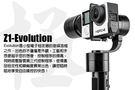 呈現攝影-Zhiyun智雲 Z1 Evolution 新版手持三軸穩定器 GOPRO SJ6000 小型攝影機 陀螺儀 穩定架 HHG-01
