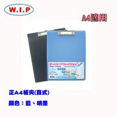 ※W.I.P※ EP-045 PP正A4板夾 (直式) (隨機出貨不挑色) 12入/盒