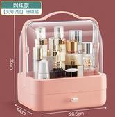 化妝品收納盒 防塵大容量家用桌面整理梳妝臺口紅護膚品置物架【快速出貨八折搶購】
