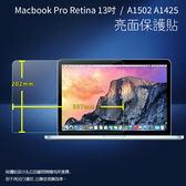 ◇亮面螢幕保護貼 Apple 蘋果 MacBook Pro Retina 13吋 A1502 A1425 筆記型電腦保護貼 筆電 軟性 亮貼 保護膜