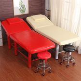 美容床 美容床美容院專用折疊推拿床按摩床家用艾灸火療理療床美體紋繡床