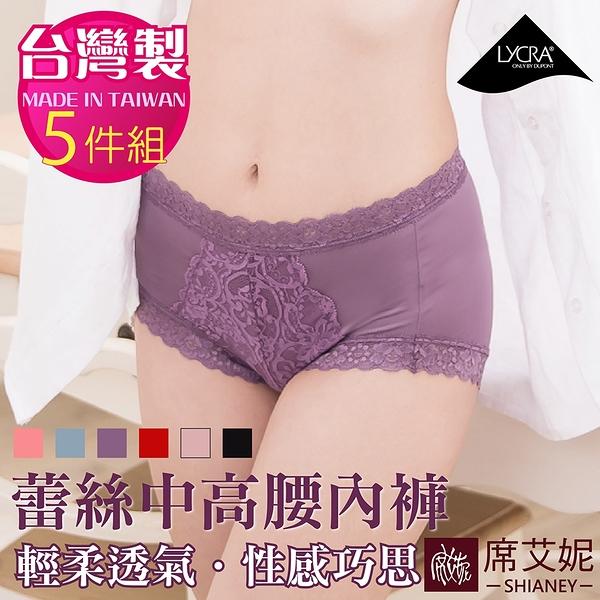 女性中高腰腰蕾絲褲 LYCRA纖維 微笑MIT台灣製 No.8853 (5件組)-席艾妮SHIANEY