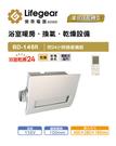 【麗室衛浴】Lifegear 樂奇 1室換氣 乾溼分離浴室專用 暖風乾燥機 BD-145R無線 / BD-145L有線