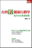(二手書)台灣7-ELEVEN創新行銷學:每天600萬個感動