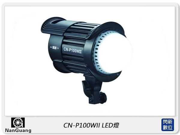NANGUANG 南冠/南光 CN-P100WII LED燈 (公司貨)補光燈 攝影燈 同P100