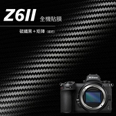 【德寶光學】Nikon Z6II Z7II 2代 相機貼膜 全機貼膜 相機保護貼 3M貼膜 以切割完成 方便黏貼
