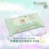 【義大利Disney Dumbo】有機嬰幼兒濕紙巾64抽