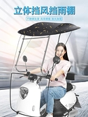 電動車電瓶車遮雨棚新款加厚防曬防雨擋風罩摩托車遮陽傘雨篷 ATF 魔法鞋櫃