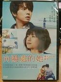 挖寶二手片-0B03-123-正版DVD-日片【向陽處的她】-松本潤 上野樹里(直購價)