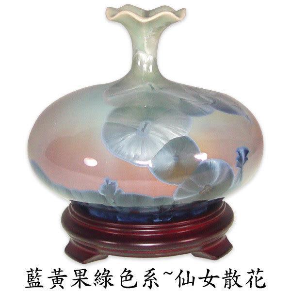 鹿港窯~居家開運結晶釉花瓶~5.5英吋荷葉小扁瓶;購物清單:1件
