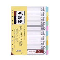 《☆享亮商城☆》TI11-0010 A4多用孔10段分類紙