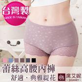 女性 MIT舒適 中大尺碼蕾絲高腰內褲 雙倍蕾絲 M/L/XL 台灣製造 No.1102-席艾妮SHIANEY