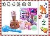 *幼之圓*親子益智趣味遊戲-冰淇淋疊疊樂~套杯趣味平衡遊戲