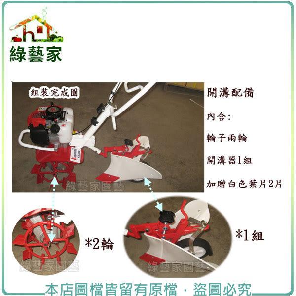 【綠藝家】川島KAWASHIMA小型摺疊式手提耕耘機專用開溝功能配備1組