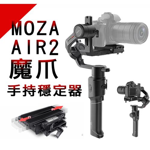 首購送原廠電池 3C LiFe MOZA 魔爪 單眼相機專用 手持穩定器 Air 2 (立福公司貨)