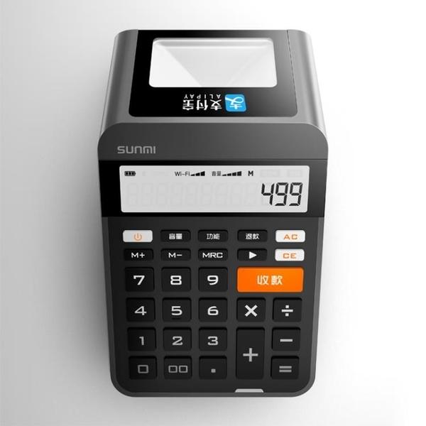 SUNMI/商米碼利奧二維碼掃碼支付盒子便利店小超市計算收銀收款機掃描平台行動支付寶 陽光好物