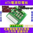 ATX電源供應器取出板 快速端子座 [電...