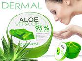 【DDBS】DERMAL 95% 蘆薈舒緩保濕凝膠 Dermal Aloe Vera Gel 韓國 蘆薈 舒緩 保濕