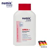 【限時買一送一】德國NumisMed-鎖水專科-UREA倍潤身體乳液-300ML