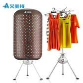 烘衣機艾美特烘乾機家用速乾衣圓形乾衣機寶寶烘乾衣櫃風乾機小型烘衣機JD CY潮流