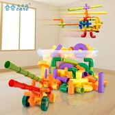 積木 積木玩具3-6周歲拼裝益智6-7-8-10歲男孩兒童塑料拼插管道 免運直出交換禮物