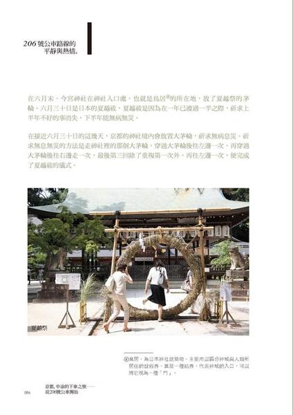 (二手書)京都。中途下車-從206公車出發的散策,美食、咖啡、市集之旅