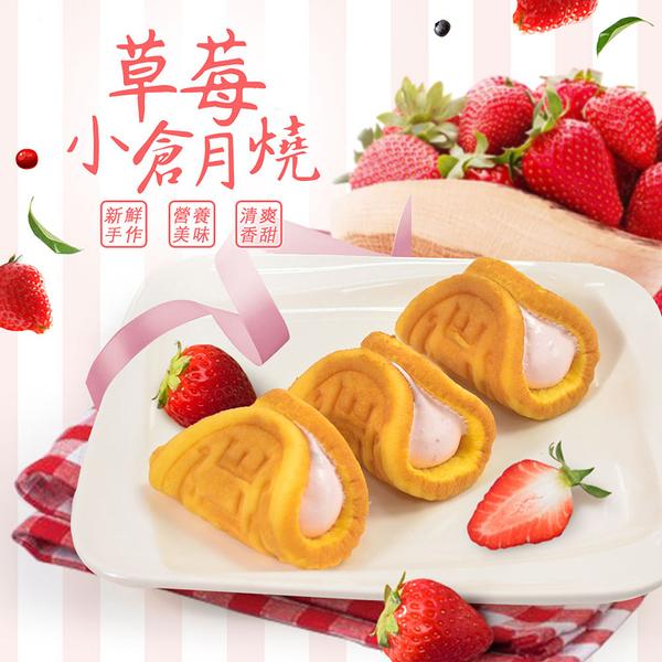 【大口市集】冰心草莓小倉月燒(280g±5%/10卷/盒)